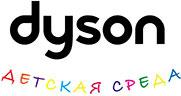 DYSON. Детская среда