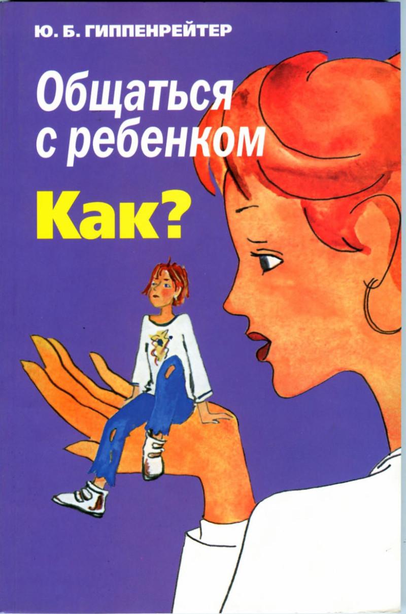 Никитины воспитание детей книги скачать бесплатно