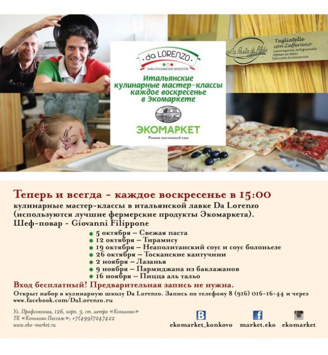 Бесплатные кулинарные мастер-классы для взрослых и детей ...