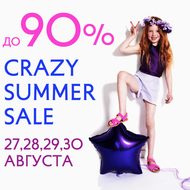 Crazy summer sale в Five Kids